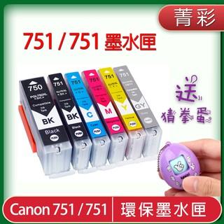 菁彩Canon 750 751 750XL 751XL環保墨水匣墨水夾 印表機IX6870 IX6770 MX927