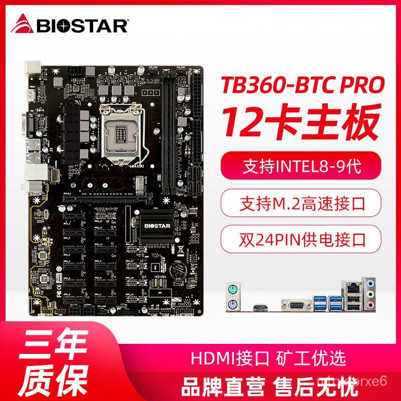 映泰tb360-btc pro多卡12卡主板工控設計穩定好口碑可訂期貨G4930
