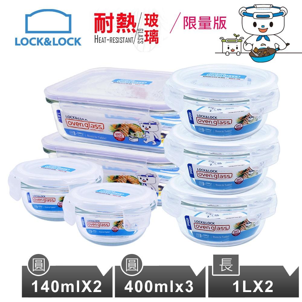 【樂扣樂扣】耐熱玻璃保鮮盒巧廚7件組(限量版)
