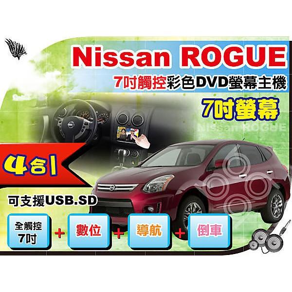 九九汽車音響 Nissan ROGUE ~.DVD觸控螢幕主機+數位+導航+倒車~(4合1)