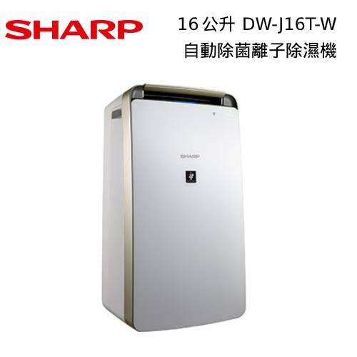 SHARP 夏普 除濕能力16公升 DWJ16T 自動除菌離子 除濕機 DW-J16T-W【私訊再折】