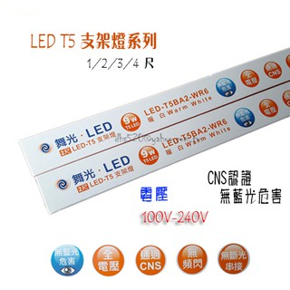 *含稅【城市光點】保固二年 舞光 LED T5 1.2.3.4尺支架燈 層板燈 CNS認證 三種色溫下標區 串接線另購 高雄市