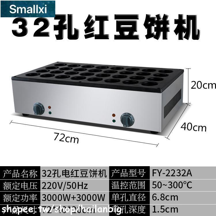 【工廠現貨】110V紅豆餅機32孔車輪餅機電熱紅豆餅機紅豆餅烤餅機