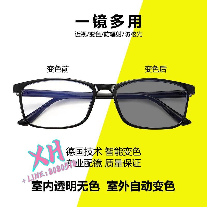 XH眼鏡 近視眼鏡 全框變色近視眼鏡男防藍光防輻射有度數變色護目眼鏡男眼鏡女