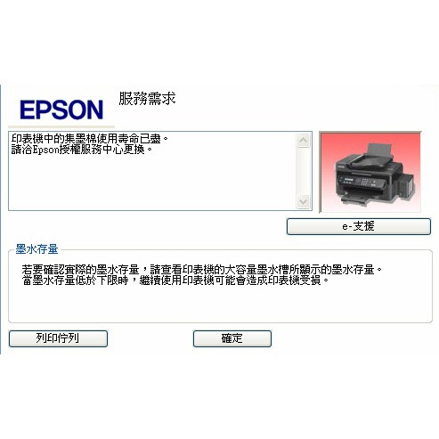 EPSON 集墨棉 內部零件 使用壽命已盡 廢墨 歸零 維修 XP 30 102 202 225 245 302
