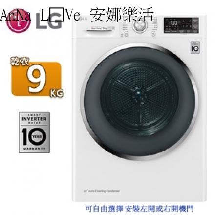 【LG】9kg 免曬衣滾筒乾衣機(WR-90TW)