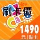 刷卡價!!最省便宜點卡 非代除,MYCARD 1490