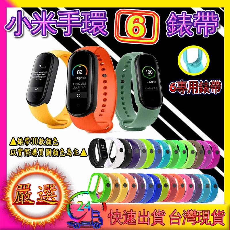 ★台灣現貨24H快速發貨★ 小米手環6錶帶 1.56吋全面屏幕 326PPI高畫質 全新血氧檢測睡眠監測 30種運動模式
