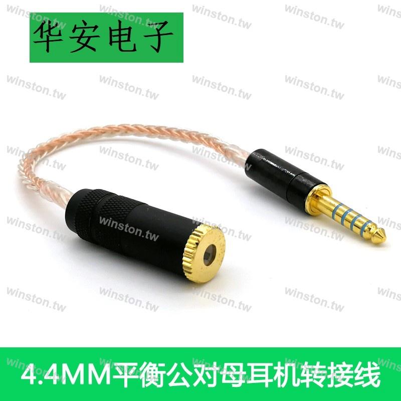 特惠☆適用于索尼WM1A wm1zZX300A UD-505彎頭4.4MM平衡公對母耳機轉接