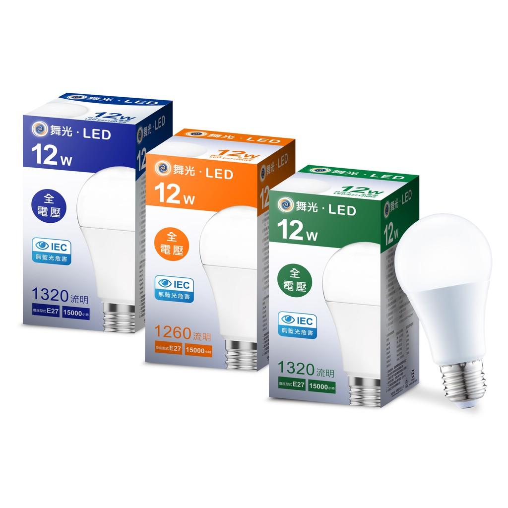 舞光 12W 全電壓 LED燈泡 無藍光 E27 2年保固 亮度等同23W螺旋燈泡-(白光/自然光/黃光)
