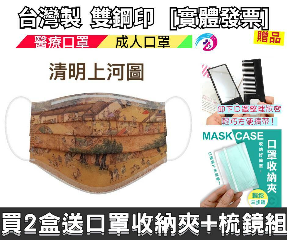 (台灣製雙鋼印) 丰荷 荷康  成人醫療 醫用口罩 (30入/盒) (清明上河圖)