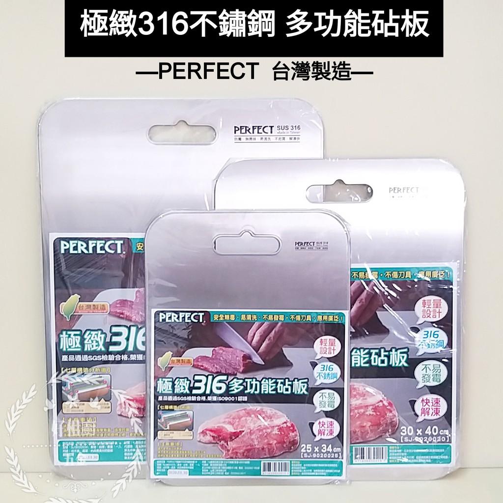 好相廚五金 台灣製 PERFECT 極緻316不銹鋼砧板 菜板 快速解凍 不易發霉 易清洗 不鏽鋼砧板 揉麵板
