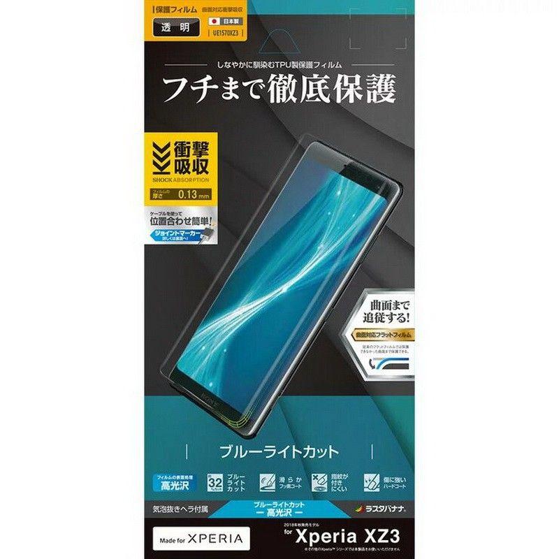Rasta Banana Sony Xperia XZ3 保護貼