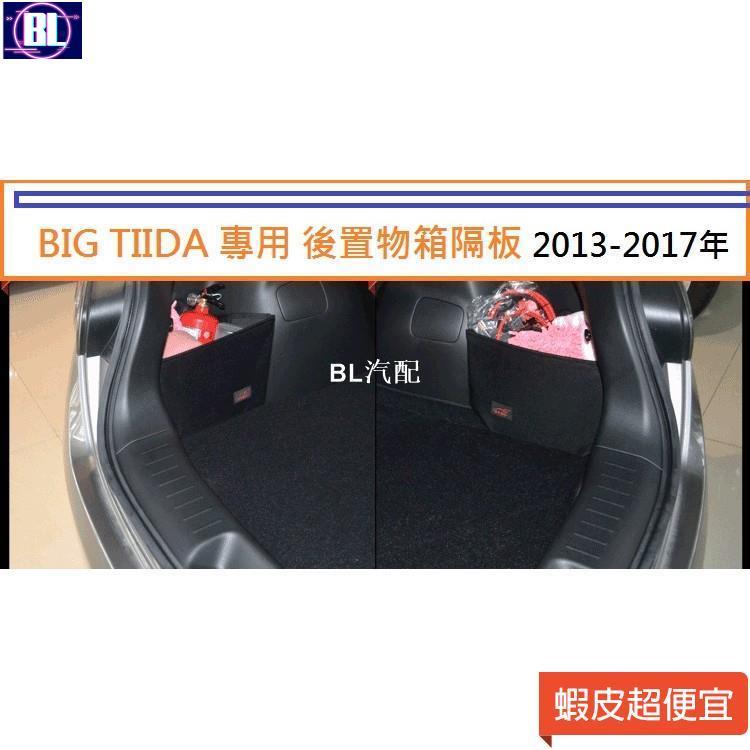 🚘日產 Nissan BIG TIIDA i TIIDA 專用 後置物箱隔板 行李箱 後車箱 2013-2021年