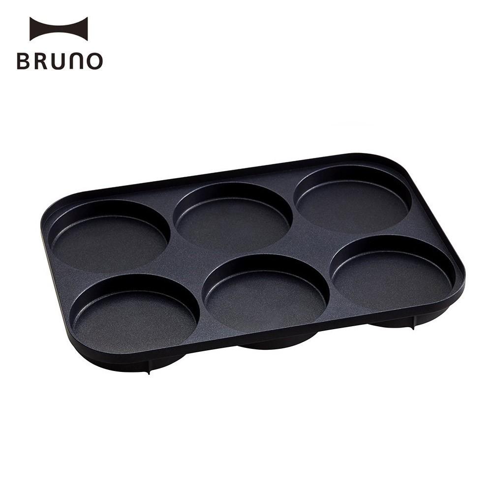 BRUNO BOE021 電烤盤專用 六格式料理盤 原廠配件