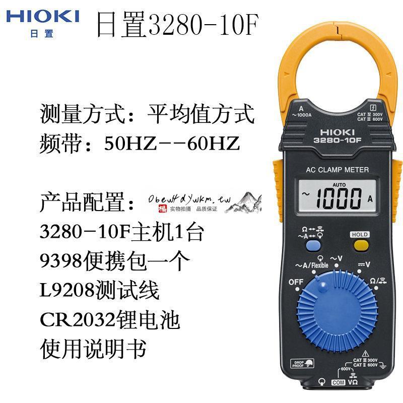 優選☆HIOKI日本日置鉗形表3280-10F數字鉗表 電流1000A日本原裝進口