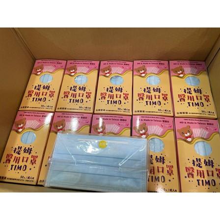 [順易利] 提姆醫用口罩-成人藍色50入/盒 99「特價」(超商最多8盒)