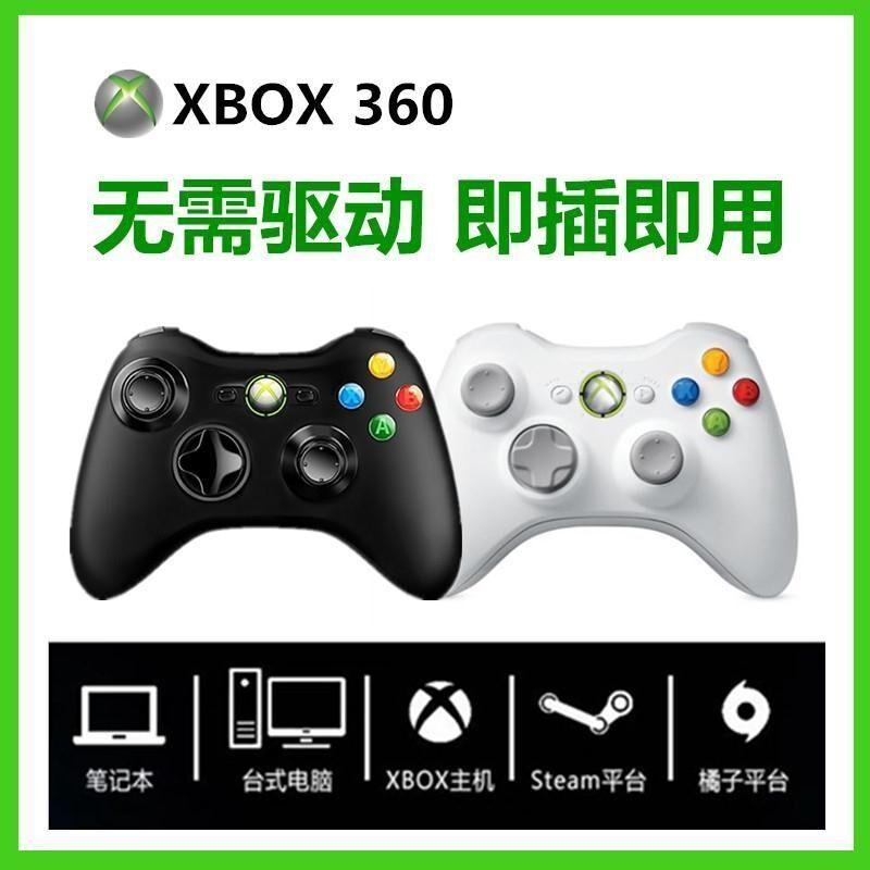 全新XBOX360原廠無線手把 搖桿 支援 Steam PC 電腦端 主機適用 360無線/有線遊戲手柄