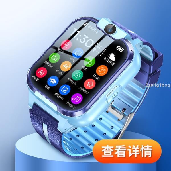 【熱銷款】🚚熱銷兒童智慧手錶智慧電話可視頻語音通話GPS定位可插卡手錶防水指揮手環