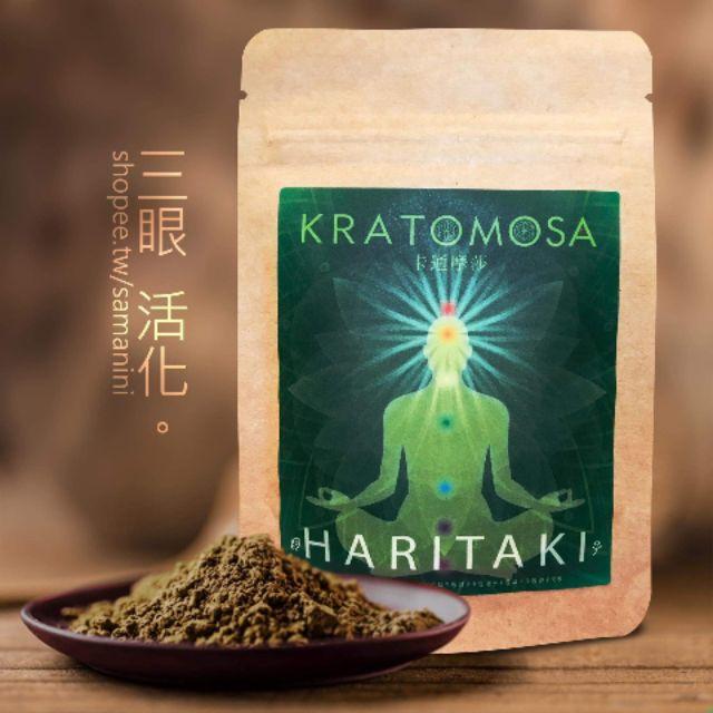 卡通摩莎KRATOMOSA👁️印度大師指定 Haritaki Powder 清除松果體鈣化 阿育吠陀 覺醒 排毒