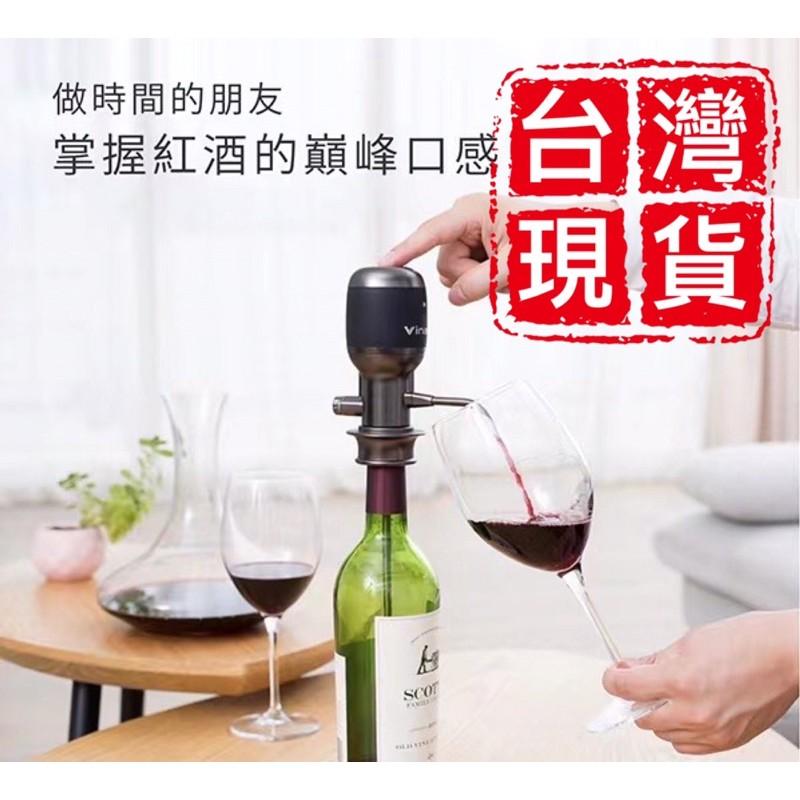 【台灣現貨】❤️ Vinaera PRO(V2)全球首創可調節式電子醒酒神器 / 第二代專業版