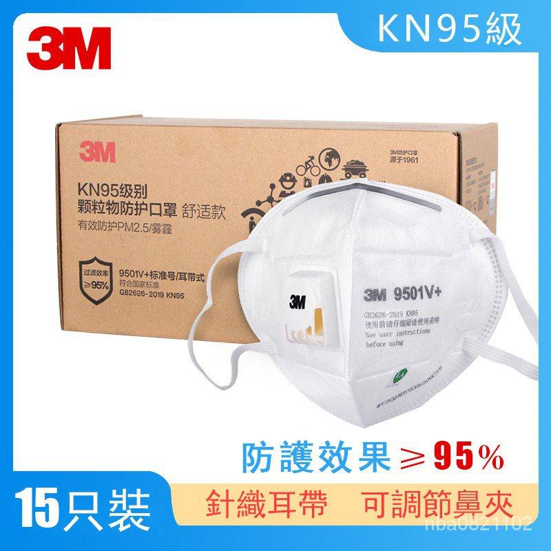台灣發貨 3M口罩9132 N95口罩 防疫防病毒飛沫氣溶膠 粉塵顆粒物防護口罩時尚面罩3D立體