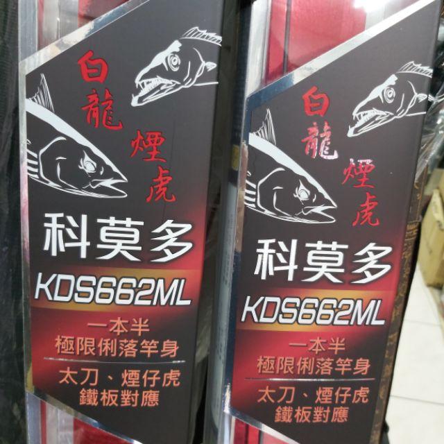 Okuma 寶熊公司 科莫多 KDS662ML 槍柄船竿 小搞搞專用