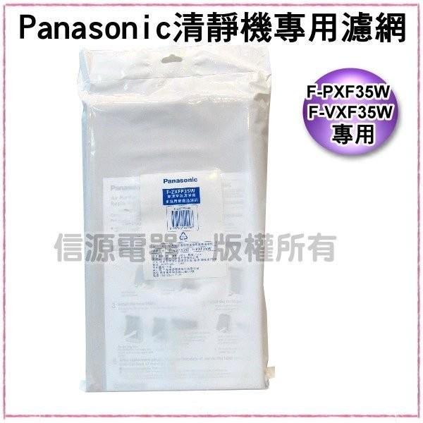 一套【Panasonic 國際牌 空氣清淨機 集塵濾網+脫臭濾網】F-ZXFP35W+F-ZXFD35W【新莊信源】