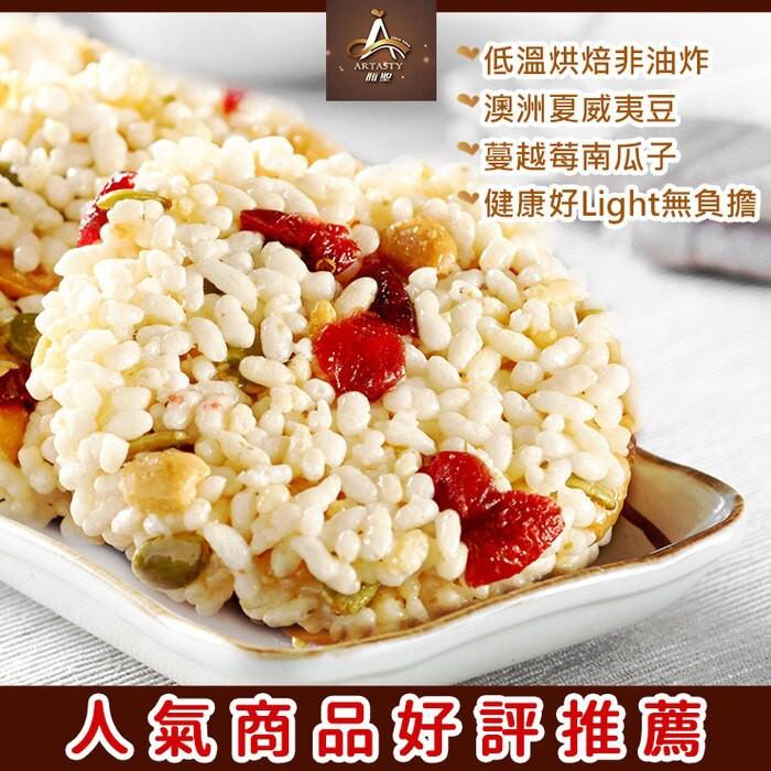 初熟米菓子禮盒 6入/12入(招牌堅果,杏芙酥香) 雅聖烘焙家