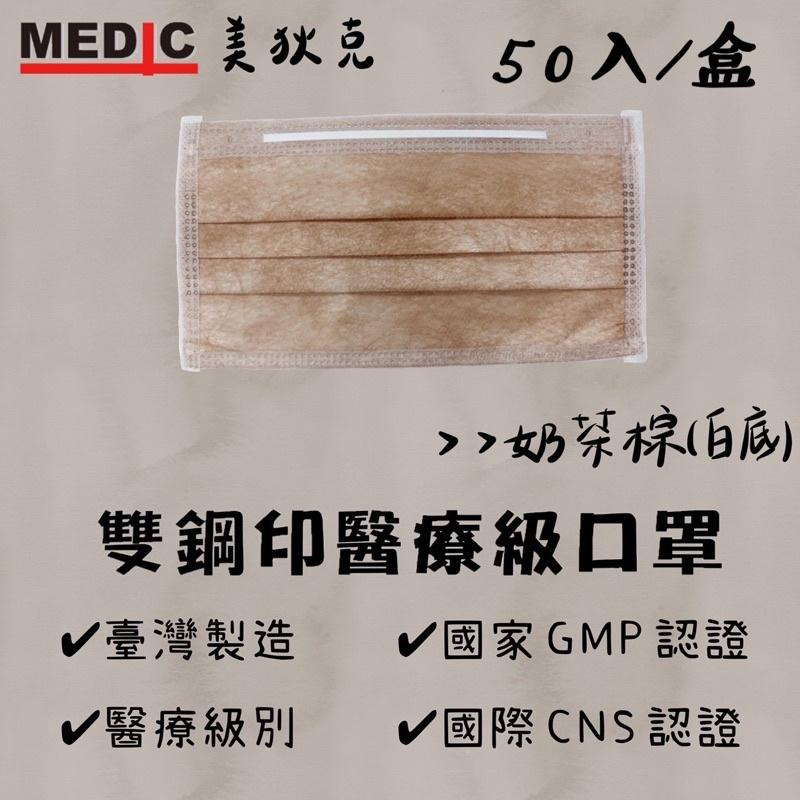 🔥現貨24小時內火速出貨🔥[美狄克成人醫用口罩]奶茶棕50入台灣製雙鋼印 醫療口罩 (CNS.GMP雙重認證)