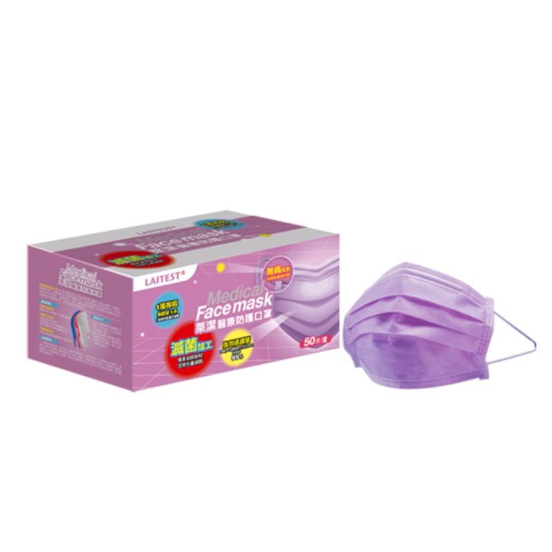 萊潔 醫療防護成人口罩-薰衣紫(50入/盒裝)