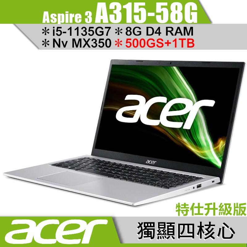acer 宏碁 A315 A315-58G 銀 500G SSD+1TB特仕升級版【15.6吋/Buy3c奇展】蝦皮嚴選