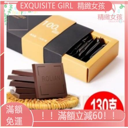 【精緻女孩】 限時特價  好吃不貴超級零巧克力100%無蔗糖 休閑零食品低糖 純可可脂黑巧克力
