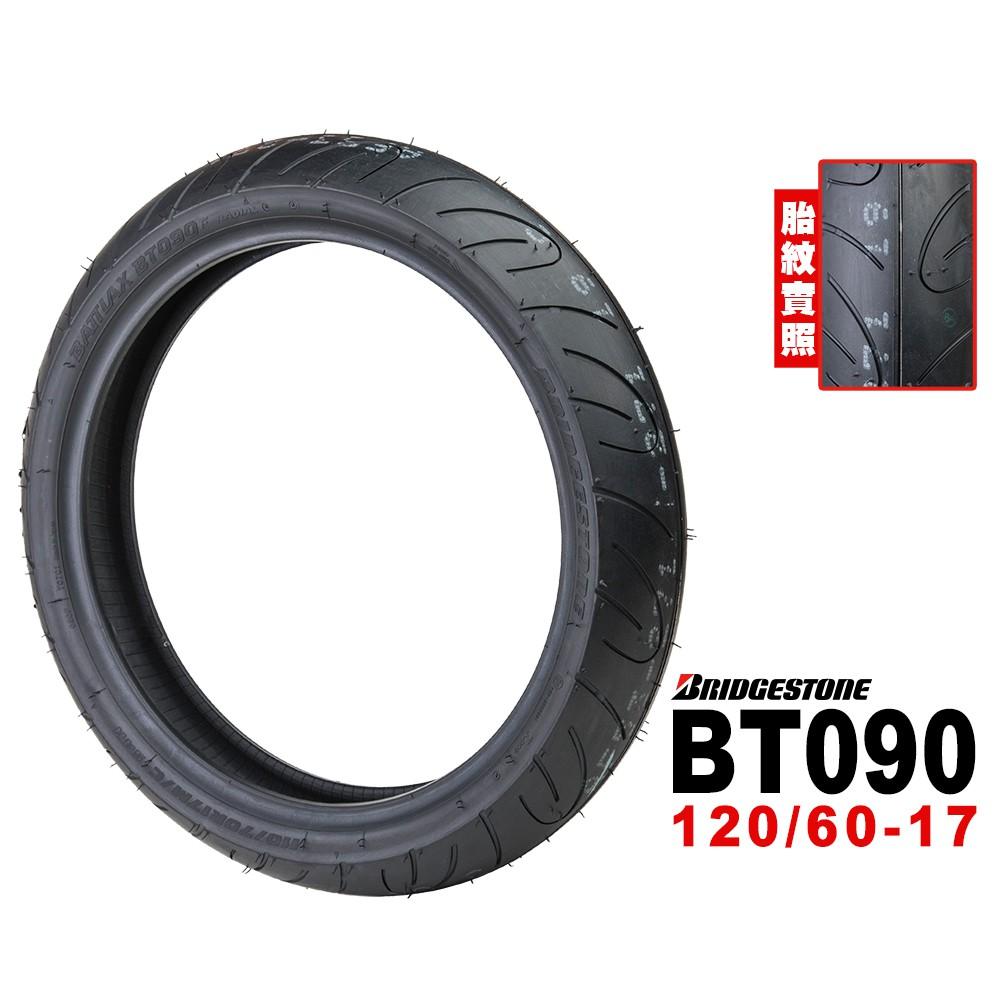 BRIDGESTONE 普利司通輪胎 BT090 120/60-17