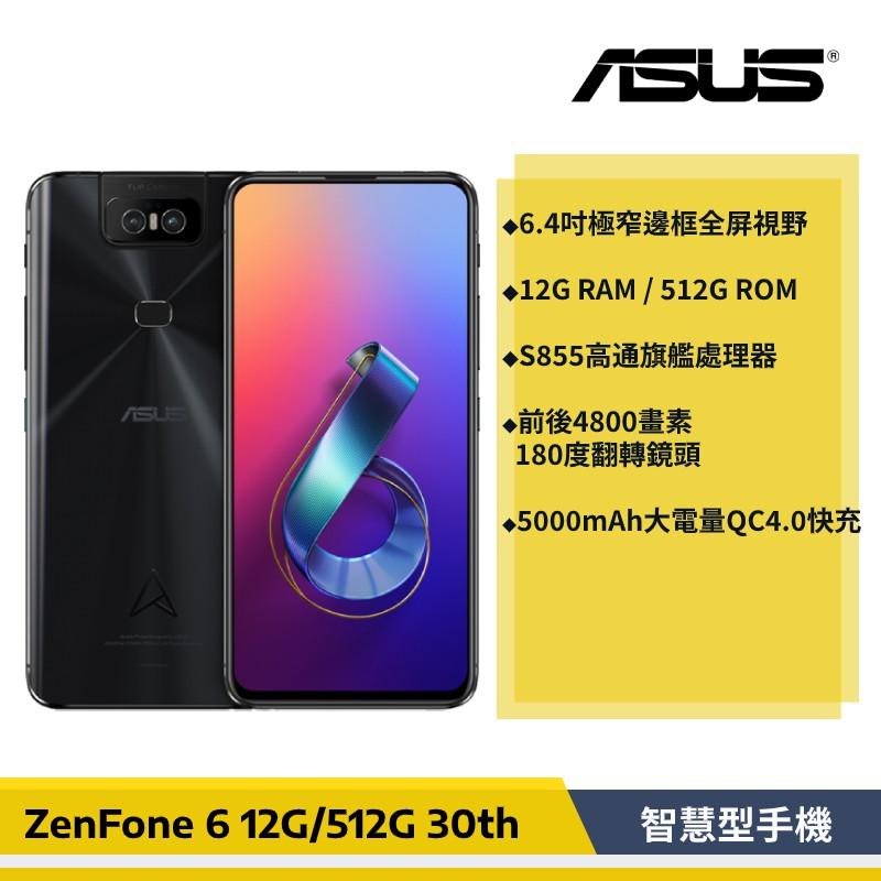 【原廠福利品贈保貼】ASUS ZenFone 6 ZS630KL 12G/512G 30周年限定版 公司貨