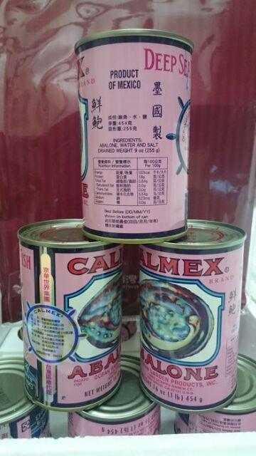 【現貨】黃鮑魚車輪牌鮑魚墨西哥罐頭1粒半~年節送禮出清特賣特價5500,魚翅,花膠,干貝,刺篸,乾鮑禮品專賣