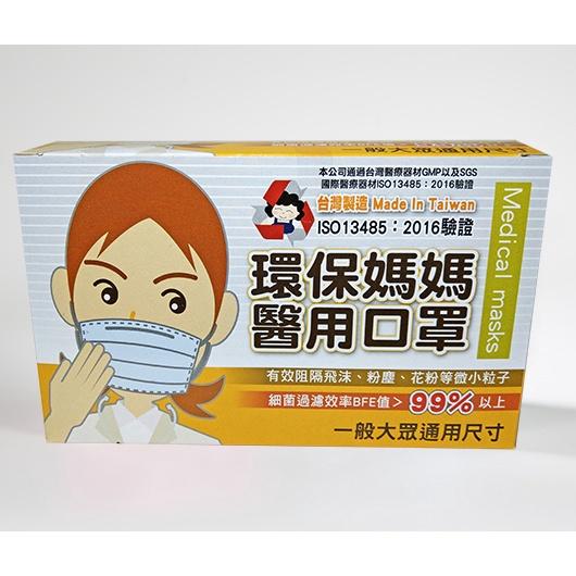 【環保媽媽醫用口罩】平面醫用成人口罩 (50入/盒)