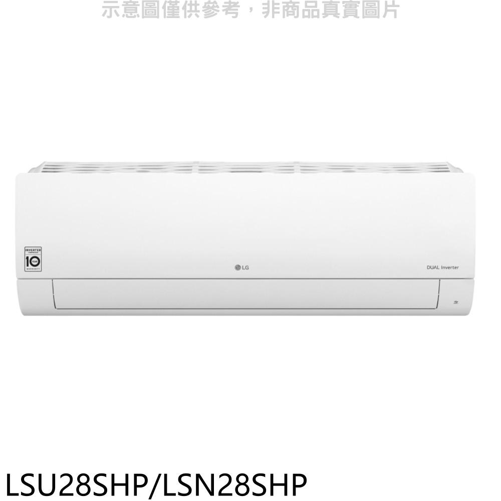 LG樂金 變頻冷暖分離式冷氣4坪 LSU28SHP/LSN28SHP 廠商直送
