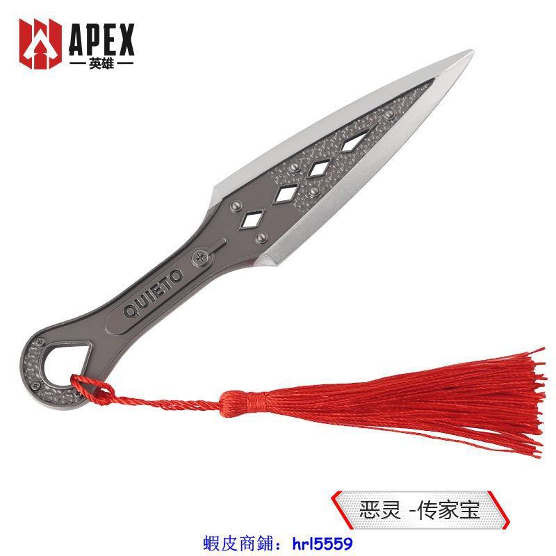 APEX英雄周邊武器惡靈傳家寶合金兵器鑰匙扣掛件 ▷合肥長江