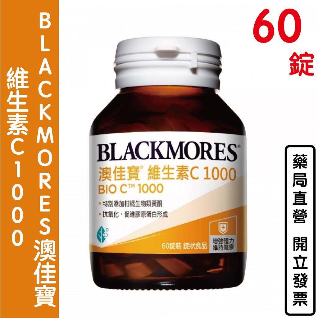 BLACKMORES澳佳寶 維他命C vitC 1000mg (60錠裝/罐)【元康藥局】