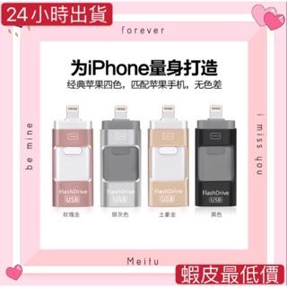 口袋相簿 手機隨身碟 otg iphone 安卓通用  高速64G 32g iPhone678xr xs max隨身碟 新北市