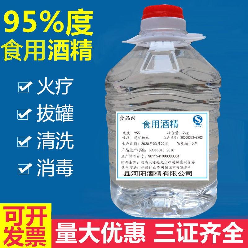 殺毒現貨酒精95度食用酒精食品級75度酒精食品廠消毒火療拔罐專用2kg