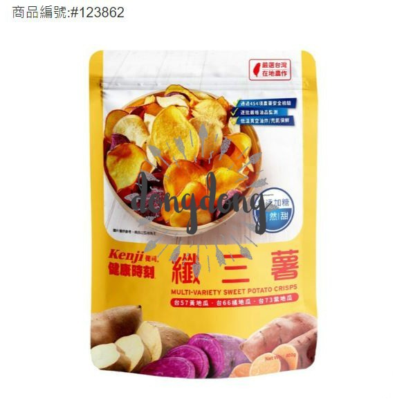 Dong 薯片 地瓜餅 健司纖三薯脆片 400公克 地瓜脆片 黃地瓜 橘地瓜 紫地瓜 好市多 COSTCO
