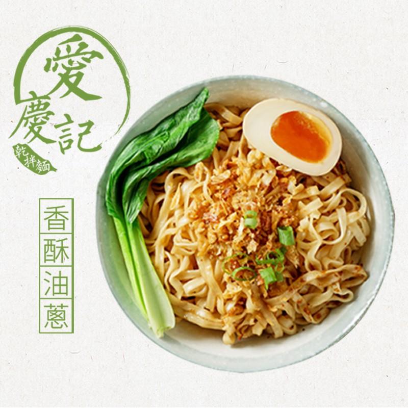愛慶記-香酥油蔥乾拌麵2袋入(總共8包)/拌麵/快煮麵/貨到付款/現貨