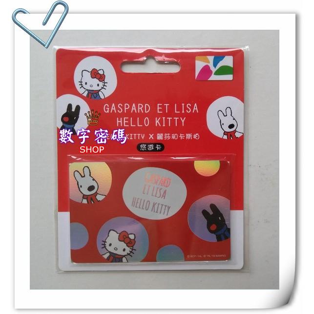 Hello Kitty  X 麗莎和卡斯柏 悠遊卡 - 法國新朋友
