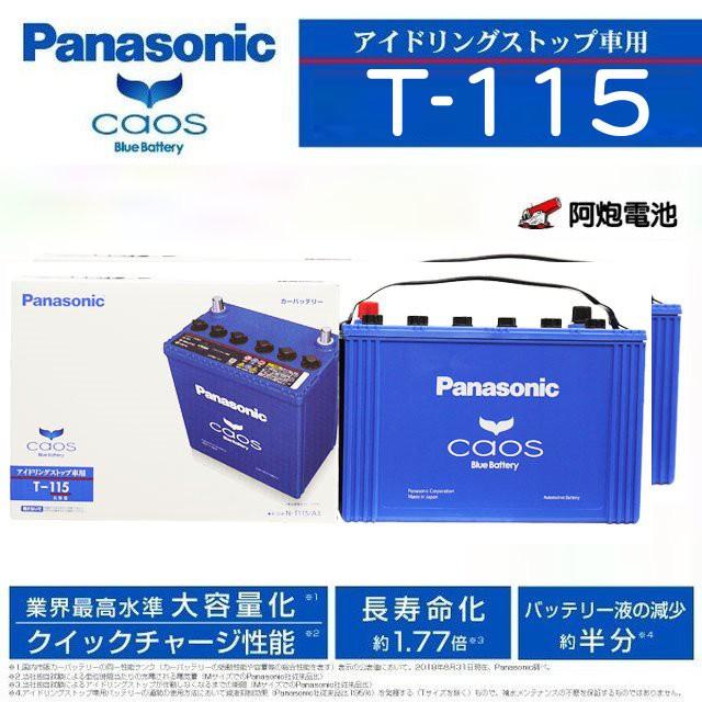 阿炮電池-國際牌電池,日本製,T-115,T115(T110,汽車電池,RX300電池,CX5電池,130D31L