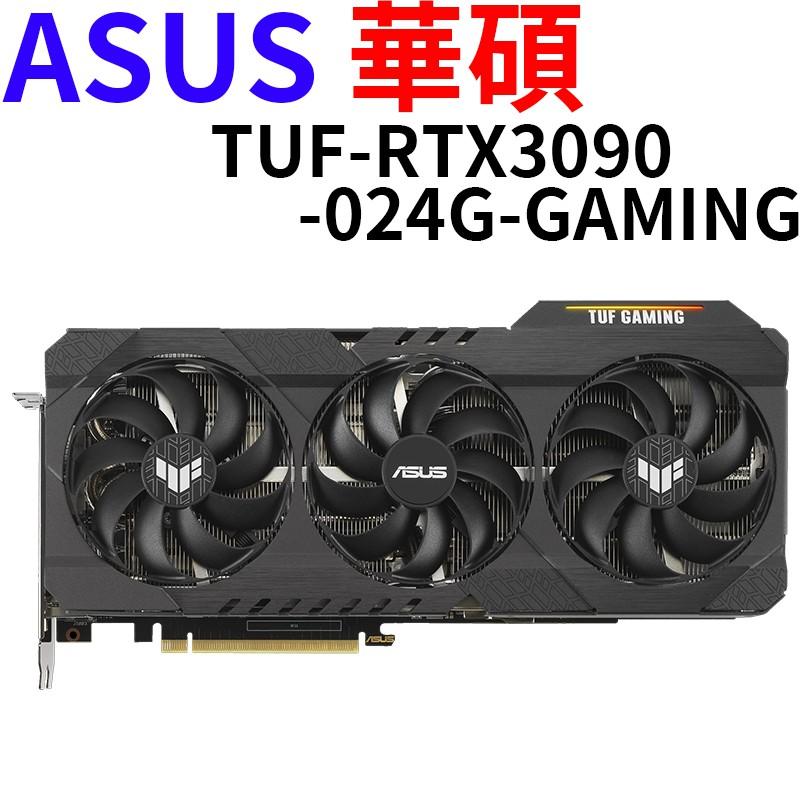 【ASUS 華碩】TUF-RTX3090-024G-GAMING 全新 現貨 可分期 礦卡 熱門顯示卡 顯示卡