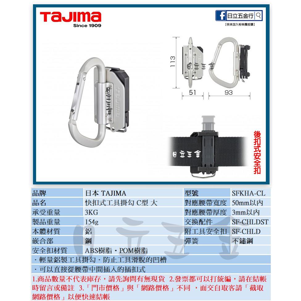 EJ工具《附發票》SFKHA-CL 日本 TAJIMA 田島 快扣式工具掛勾(C型-大) 快扣式 工具袋 工具腰帶
