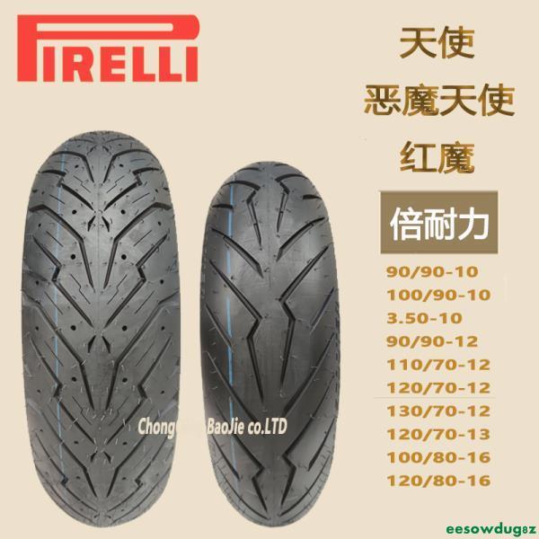 倍耐力全天候胎350 90/100/90/10/110/120/130/70/12踏板車真空胎