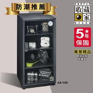收藏家 AX-106 大型除溼主機專業電子防潮箱(114公升)相機 電子產品 零件箱 置物箱 抗潮 控濕 台北市